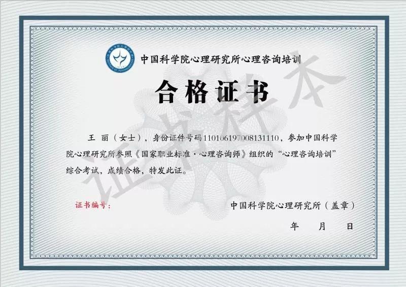 苏州沁春 心理咨询师 培训招生简章