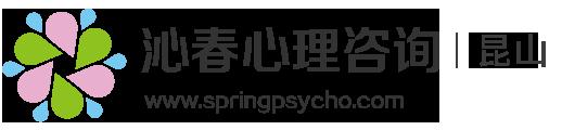 沁春(昆山)心理咨询